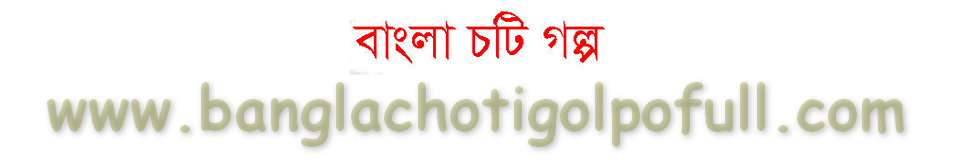 Bangla Choti Golpo full Sex Stories